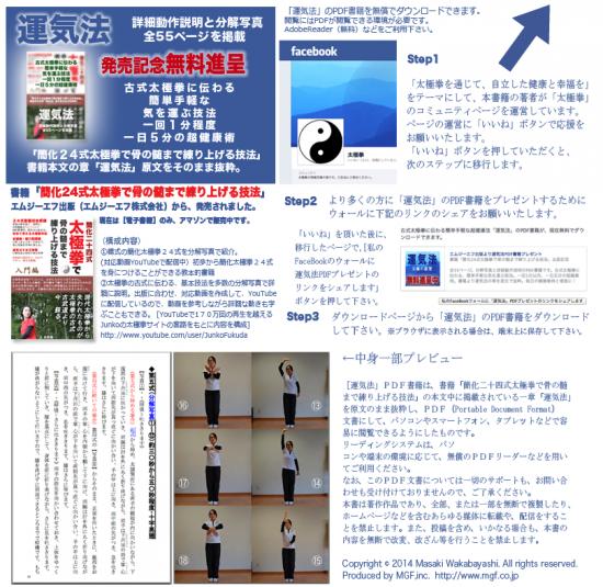 運気法PDF書籍プレゼント